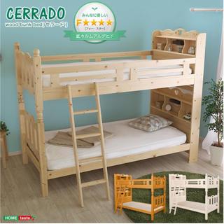 耐震仕様のすのこ2段ベッド【CERRADO-セラード-】(ロフトベッド/システムベッド)