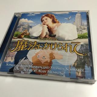 ディズニー(Disney)の魔法にかけられて サウンドトラック CD ディズニー(映画音楽)