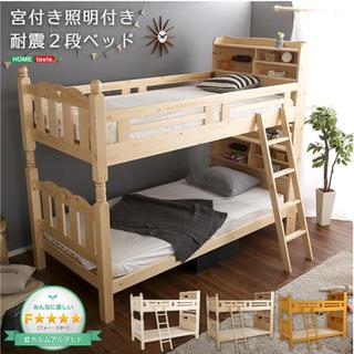 耐震仕様のすのこ2段ベッド【Awase-アウェース-】(ベッド すのこ 2段) (ロフトベッド/システムベッド)