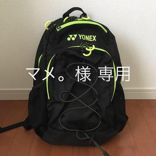 ヨネックス(YONEX)のヨネックス リュック ジュニア(バッグ)