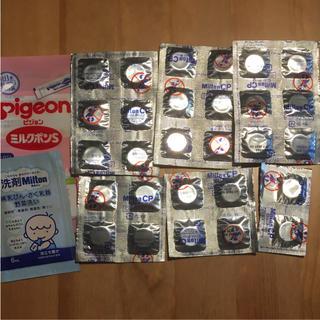 ミントン(MINTON)のミルトン 錠剤 28錠 +ミルトン洗剤+ピジョン顆粒(食器/哺乳ビン用洗剤)