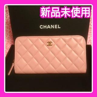 シャネル(CHANEL)の新品未使用《CHANEL》マトラッセ・ラウンドファスナー 長財布(財布)