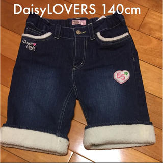 ディジーラバーズ(DAISY LOVERS)の【美品】140cm デイジーラヴァーズ ボア付き ジーンズ(パンツ/スパッツ)