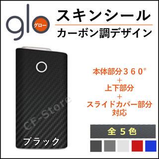 グロー(glo)のglo グロー シール ケース カバー カーボン スキンシール 全面 高級 黒(タバコグッズ)