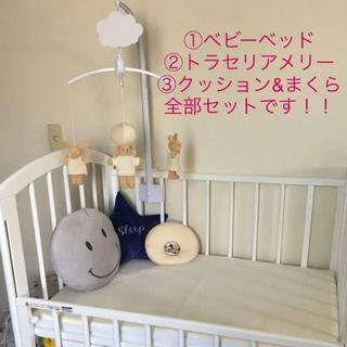 【美品】 ベビーベッド トラセリア クッション カトージ ベッドメリー(タオルケット)