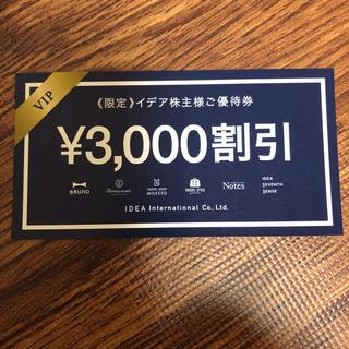 イデアインターナショナル株主優待券 3000円割引券