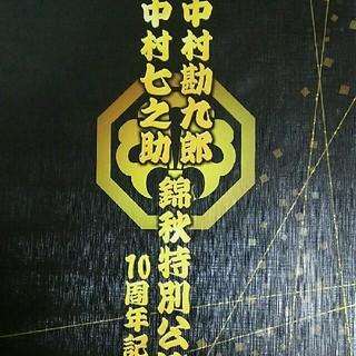 ナカムラヤ(中村屋)の中村勘九郎 中村七之助 錦秋特別公演  パンフレット(アイドルグッズ)