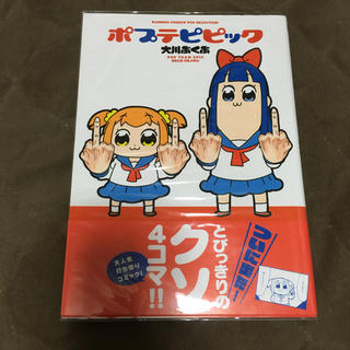 ポプテピピック (4コマ漫画)