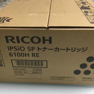 リコー(RICOH)の【ざっく様専用】RICOH 6100H RE SPトナー(新品・未使用品)(PC周辺機器)