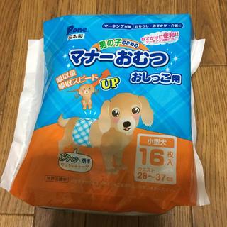 マナーおむつ マナーウェア おしっこ用 小型犬用 ペット用 紙おむつ(犬)