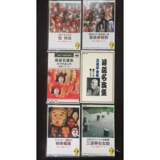名人落語カセットテープ6点セット(演芸/落語)
