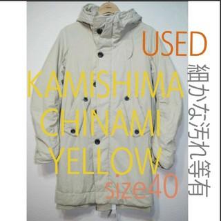 カミシマチナミ(KAMISHIMA CHINAMI)のKAMISHIMA CHINAMI YELLOW ミクロモール 中綿コート 40(その他)