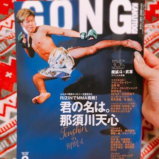 雑誌(格闘技/プロレス)