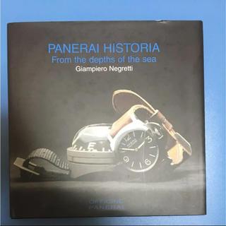 オフィチーネパネライ(OFFICINE PANERAI)のパネライの歴史 深海の彼方から  ジャンピエロ ネグレッティ 著   入手困難品(腕時計(アナログ))