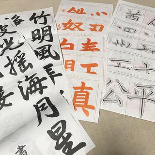 日本習字 手本(書)
