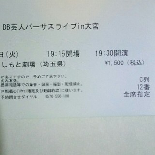 DB芸人バーサスライブin大宮 11月27日 チケット C列 1枚(お笑い)