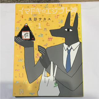 イマドキ☆エジプト神(4コマ漫画)