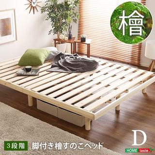 新品 総檜脚付きすのこベッド(ダブル)(ダブルベッド)