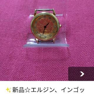 エルジン(ELGIN)のELGINエルジン、高級腕時計、18Kインゴット(腕時計)