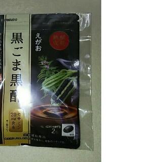 エガオ(えがお)の輝きの青汁2箱 & えがおの黒ごま黒酢2袋  セサミン・アミノ酸(その他)
