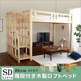 新品 フレームのみ 階段付き 木製ロフトベッド セミダブル(ロフトベッド/システムベッド)