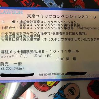 東京コミックコンベンション2018 12月2日入場券 東京コミコン(その他)