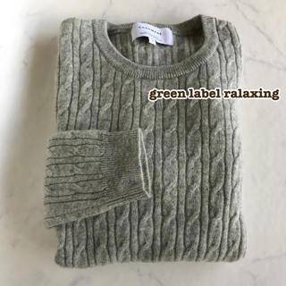 グリーンレーベルリラクシング(green label relaxing)のGreen label relaxing カシミヤ カシミア 100% ニット(ニット/セーター)