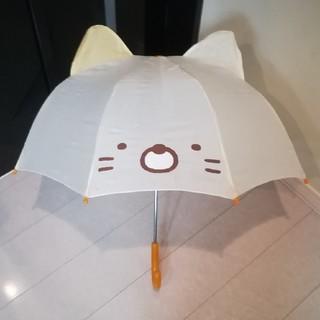 サンリオ(サンリオ)のすみっこぐらし 耳付き傘 47cm(傘)