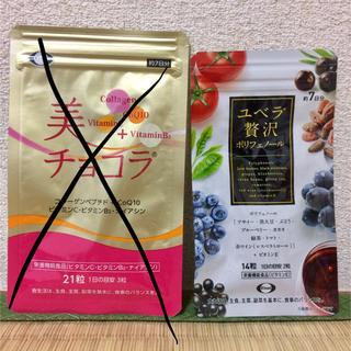 エーザイ(Eisai)のユベラ贅沢ポリフェノール(ビタミン)