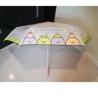 すみっこぐらし 折りたたみ傘(傘)