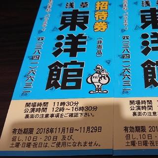 送込 浅草東洋館ご招待券ペアセット(落語)