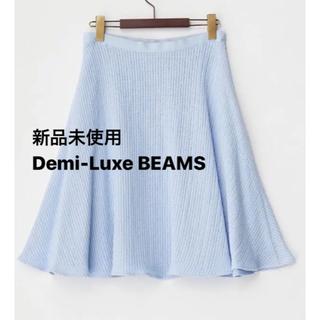 デミルクスビームス(Demi-Luxe BEAMS)の【新品】Demi-Luxe BEAMS フレアスカート(ひざ丈スカート)