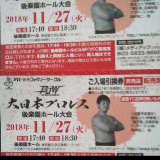 一枚   1800円〜大日本プロレス    チケット  招待券 無料券(格闘技/プロレス)