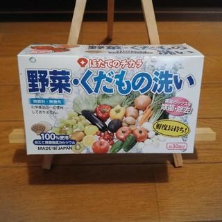 除菌・抗菌もOK 野菜 くだもの 洗い ほたてのチカラ (30包)(食器/哺乳ビン用洗剤)