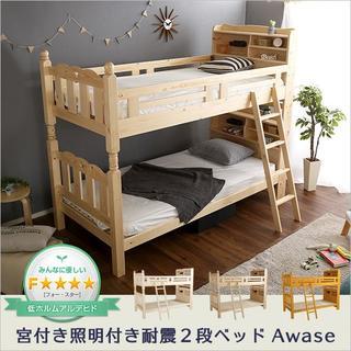 新品 フレームのみ 耐震仕様のすのこ2段ベッド(ロフトベッド/システムベッド)