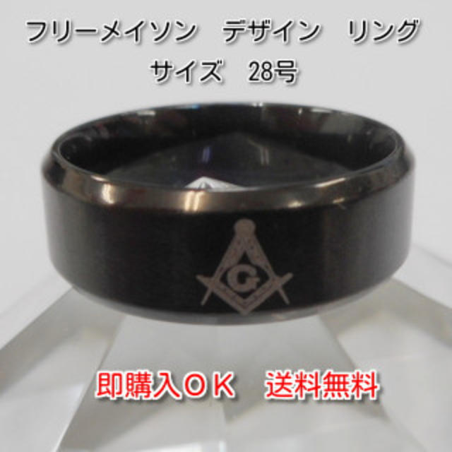 新品 メタルブラック 28号 密結社社 フリーメイソン シンボルマーク リング メンズのアクセサリー(リング(指輪))の商品写真