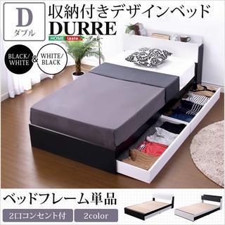 新品 フレームのみ 収納付きデザインベッド ダブル(ダブルベッド)