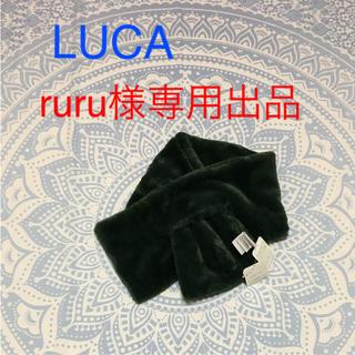 ルカ(LUCA)のLUCAマフラー   ruru様専用出品(マフラー/ショール)