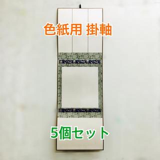 新品未使用!色紙掛 掛軸 たとう 雲龍 (5個セット)  (絵画額縁)