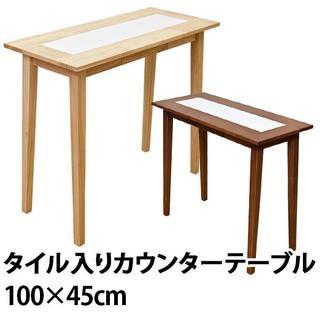 送料無料!NEW カウンターテーブル BR/NA タイルデザイン おしゃれ(バーテーブル/カウンターテーブル)
