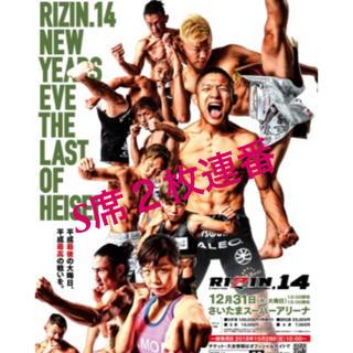 RIZIN.14 S席2枚連番(格闘技/プロレス)