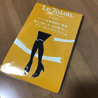 ルタロン(Le Talon)のルタロン タイツ & ソックス セット 付録(タイツ/ストッキング)