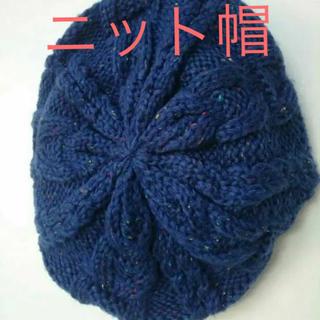アンナケリー(Anna Kerry)のニット帽(ニット帽/ビーニー)