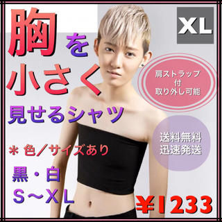 男装、和装、コスプレ  胸を小さく見せるシャツ ナベシャツ  黒/ XL ★新品(コスプレ用インナー)