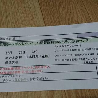 新婚さんいらっしゃい公開録画見学と阪神ホテルランチ  チケット(お笑い)