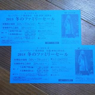 マリメッコ(marimekko)のルック  ファミリーセール招待券(ショッピング)