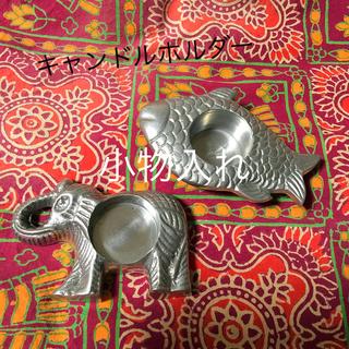 キャンドルホルダー★象と魚(置物)