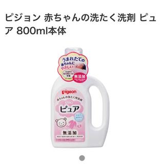 ピジョン(Pigeon)のピジョン 赤ちゃん用洗濯洗剤(おむつ/肌着用洗剤)