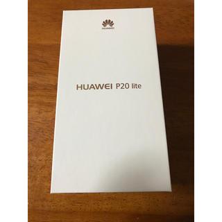 アンドロイド(ANDROID)の新品 HUAWEI P20 Lite ブラック(スマートフォン本体)
