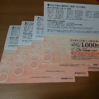 最新パルコ株主ご優待券7000円分クリックポスト送料無料(ショッピング)